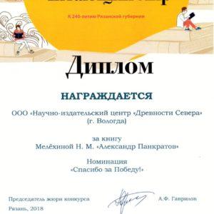 """Диплом за книгу Мелёхиной Н.М. """"Александр Панкратов"""""""