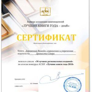 Сертификат о том, что книга «Деревянная Вологда: сохраненное и утраченное» вошла в ТОП-50 региональных изданий за 2018 год