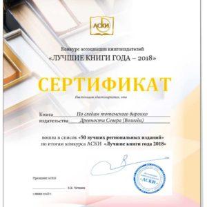 Сертификат о том, что книга «По следам тотемского барокко : альбом-путеводитель» вошла в ТОП-50 региональных изданий за 2018 год