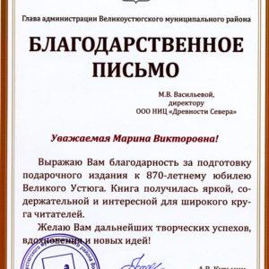 Благодарственное письмо М.В.Васильевой от главы администрации Великоустюгского муниципального района