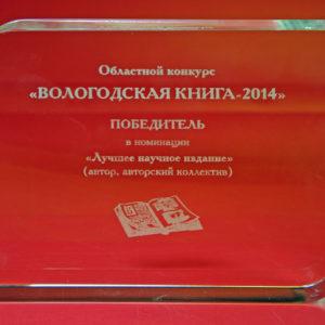 Приз победителя IV Областного конкурса «Вологодская книга — 2014» в номинации «Лучшее научное издание». 2015 год