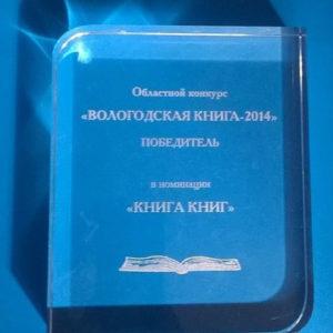 """Награда  победителя в номинации """"Книга книг"""". 2014 год"""