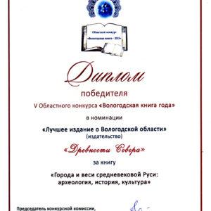 Диплом победителя книга книг. Лучшая книга года. 2016 год