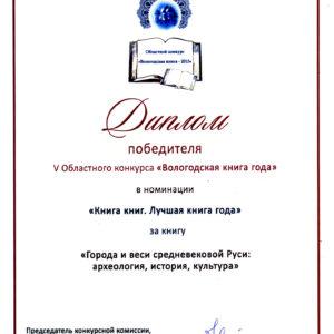 Диплом областного победителя V областного конкурса Вологодская книга года. 2016 год