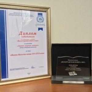 """Диплом победителя в номинации """"Лучшее научное издание"""""""