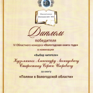 Диплом победителя IV Областного конкурса «Вологодская книга года» в номинации «Выбор читателя» за книгу «Поляки в Вологодской области». 2015 год
