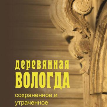 Переиздание книги А.И.Сазонова «Деревянная Вологда: сохранённое и утраченное» увидело свет
