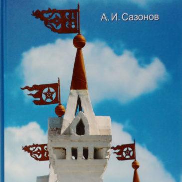 Сегодня из Санкт-Петербурга наконец-то прибыл тираж третьего издания книги А.И. Сазонова «Вологда. Каменная летопись»!