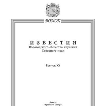 Известия ВОИСК. Выпуск 20