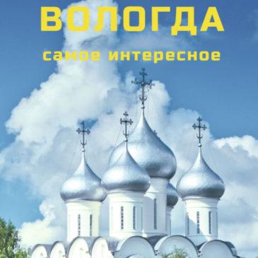 Тираж 3-го издания путеводителя «Вологда: самое интересное» готов!