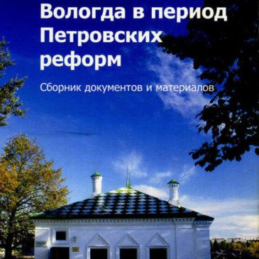Вологда в период Петровских реформ