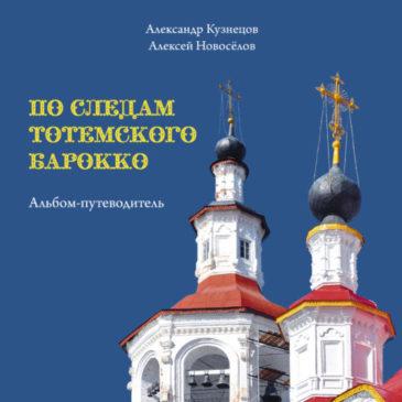"""Презентация книги """"По следам тотемского барокко: альбом-путеводитель"""""""