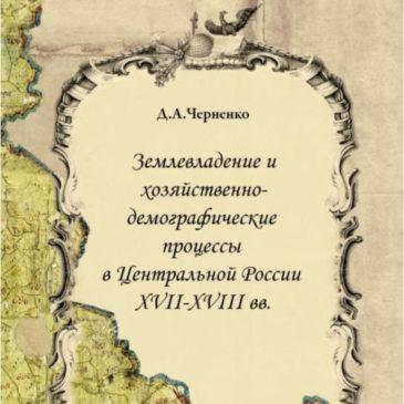 Землевладение и хозяйственно-демографические процессы в Центральной России XVII–XVIII вв.