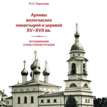 Архивы вологодских монастырей и церквей ХV–ХVII вв.