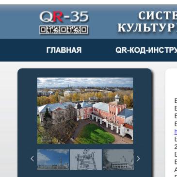 qr35.ru помогает библиотека