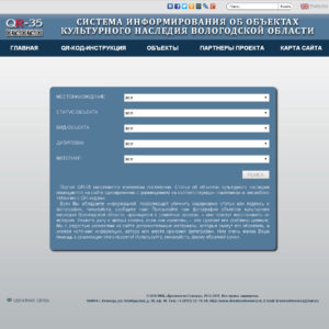 Окно поиска на сайте qr-35.ru
