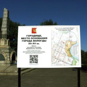 Информационный стенд с qr-кодом о Вологодской городище