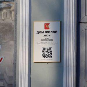 Информационная табличка с qr-кодом, размещенная на объекте культурного наследия
