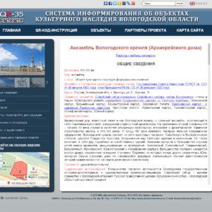 Окно полной версии статьи на сайте qr-35.ru