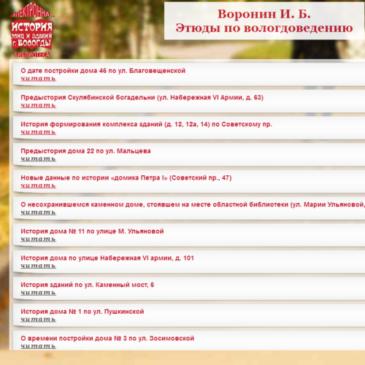 Из qr35.ru в «Этюды по вологдоведению»
