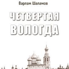 """Издание """"Четвертой Вологды"""" Варлама Шаламова"""