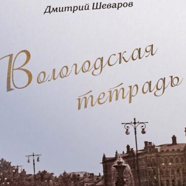 ОДНА ИЗ ЛУЧШИХ КНИГ РОССИИ 2016 ГОДА