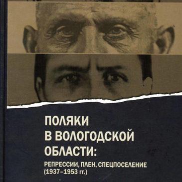 Поляки в Вологодской области: репрессии, плен, спецпоселение (1937–1953 гг.)