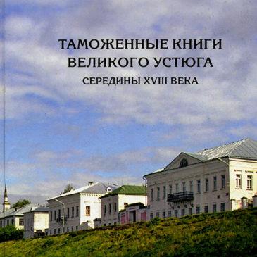 Таможенные книги Великого Устюга середины ХVIII века