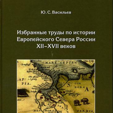 Васильев Ю.С. Избранные труды по истории Европейского Севера России XII-XVII веков