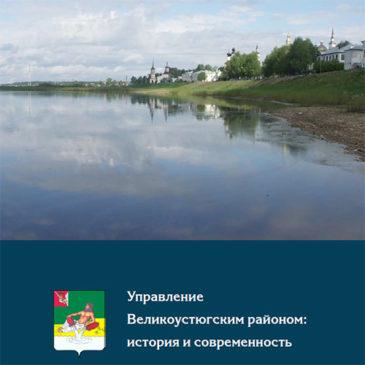 Управление Великоустюгским районом: история и современность