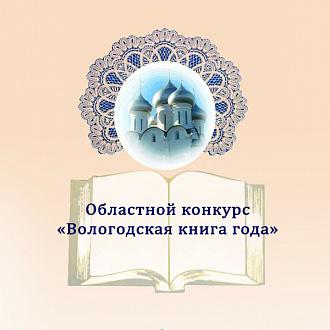 VII Областной конкурс «Вологодская книга-2017»