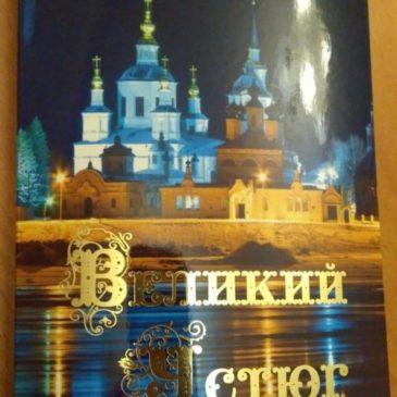 Комплект открыток по Великому Устюгу был подготовлен «Древностями Севера»