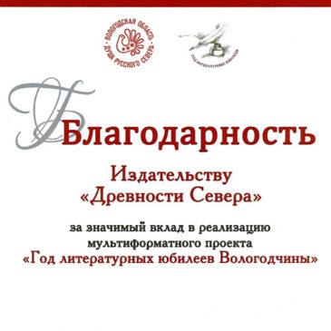 Деятельность издательства «Древности Севера»  была отмечена Благодарностью Департамента культуры и туризма Вологодской области