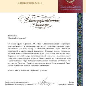 """Благодарственное письмо от А.И.Тюрина """"Древностям Севера"""""""