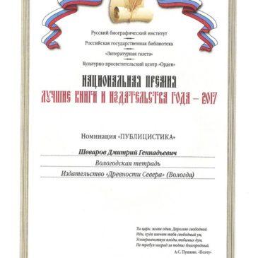 «Вологодская тетрадь» отмечена медалью и дипломом национальной премии «Лучшие книги и издательства года»
