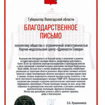 «Древности Севера» награждены Благодарственным письмом губернатора Вологодской области