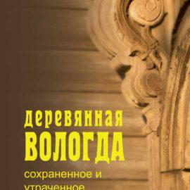 Спешите приобрести новое издание «Деревянная Вологда: сохраненное и утраченное»!