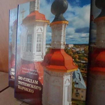 Второе издание «По следам тотемского барокко» увидело свет!