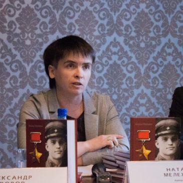 Второе издание книги Натальи Мелёхиной «Александр Панкратов» было подготовлено «Древностями Севера»