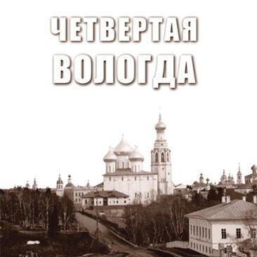 Шаламов В. Т. Четвертая Вологда: повесть, рассказы, стихи