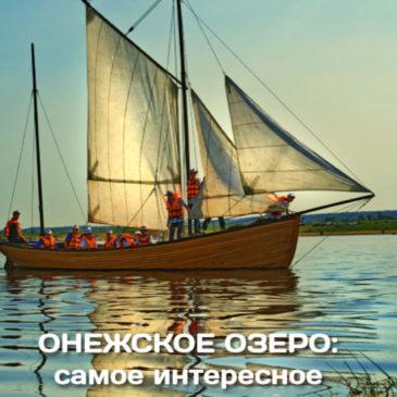 Атлас-путеводитель «Онежское озеро: самое интересное» + наступающее лето = отличный отдых!