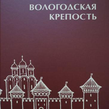 «Вологодская крепость»  доставлена в Вологду