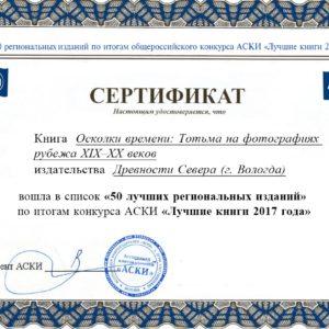 """Сертификат о том, что книга """"Осколки времени"""" вошла в ТОП-50 региональных изданий за 2017 год"""