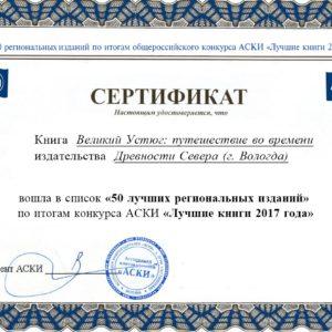 """Сертификат о том, что книга """"Великий Устюг: путешествие во времени"""" вошла в ТОП-50 региональных изданий за 2017 год"""