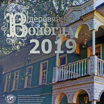 Деревянная Вологда, 2019: календарь