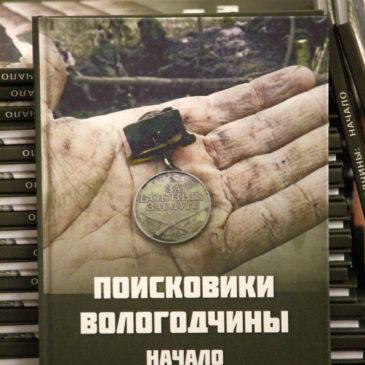 «Поисковики Вологодчины. Начало»: книгу к 30-летию поискового движения России презентовали в Вологде