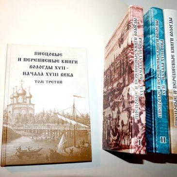 Писцовые и переписные книги Вологды XVII – начала XVIII века