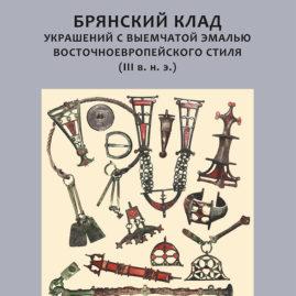 Брянский клад украшений с выемчатой эмалью восточноевропейского стиля (III в. н. э.)