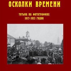 Осколки времени: Тотьма на фотографиях 1917–1953 годов