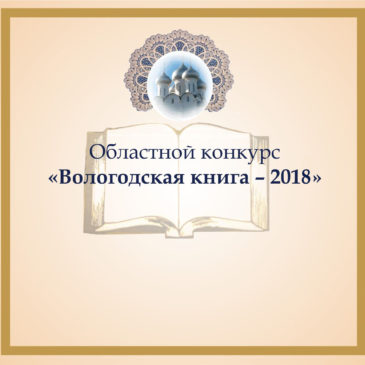 ДРУЗЬЯ, ОБЪЯВЛЕН СТАРТ ГОЛОСОВАНИЯ ОБЛАСТНОГО КОНКУРСА «КНИГА ГОДА -2018»!